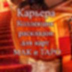 Достижение цели, Путешествие Разум и чувства Решения - надежды и опасения Грядущие перемены Состояние человека  S - Сигнификатор.  Мой талант Наслаждение деятельностью Отношение учебе Ищу работу Новая работа в ближайшее время Моя  работа (деятельность) Анализ нового места работы  Работа, карьера Перспективы Карьера Карьерный рост Решение о смене работы Уйти или остаться Проблемы на работе Новый коллектив и я Сотрудники Новый проект    Профориентация Способности Собеседование  Новая должность или работа Перспективы карьерного роста Менять ли работу Старая, новая работа Перспективы открытия бизнеса Деятельность и получение денег    Ищу работу Новая работа в ближайшее время Моя  работа (деятельность) Анализ нового места работы Новый коллектив и я Решение о смене работы Уйти или остаться Сотрудники Проблемы на работе     Мой талант Отношение учебе Наслаждение деятельностью Новый проект  Работа, карьера Перспективы Карьера Карьерный рост