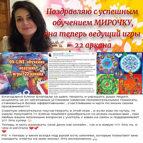 28 05 2019 Мирочка ф.jpg
