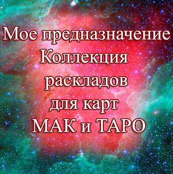 Коллекция  техник МАК, раскладов Таро, инструмент психолога, таролога