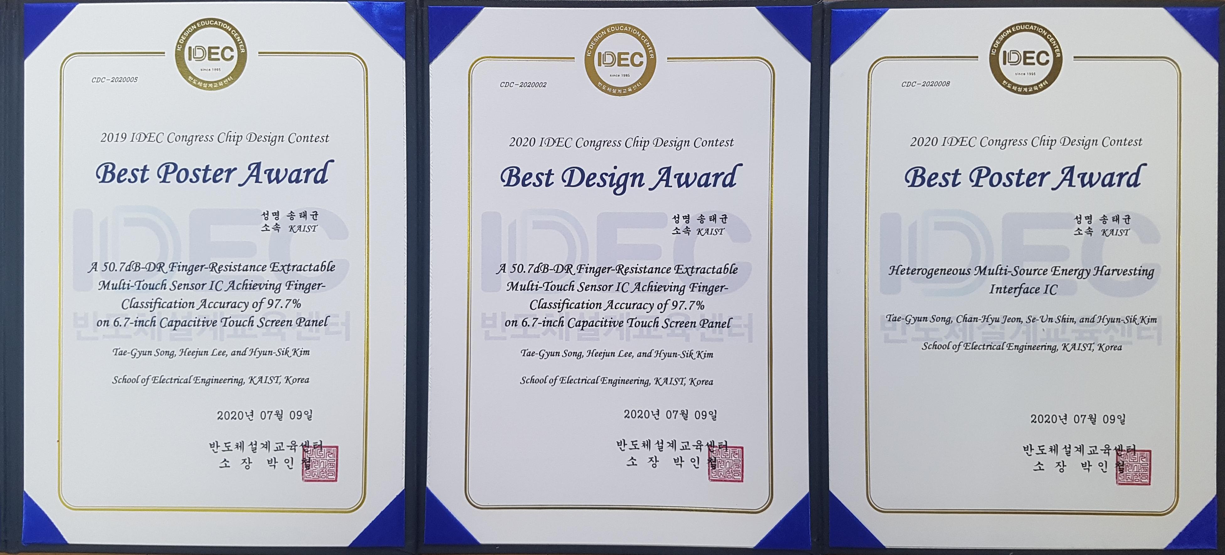 2020_CDC_Award