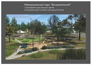 Мемориальный парк Вознесенский_Страница_
