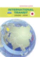 innovation cluster INTERNATIONAL TRANSIT