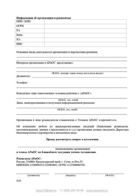 Заявление на вступление_актуальное_page-