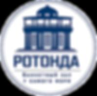 лого Ротонда.png