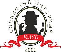  Сочинский сигарный клуб