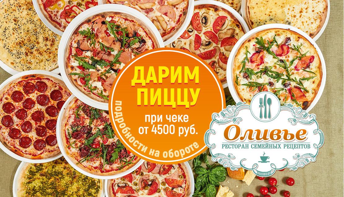 Pizza_viz-01-2.jpg