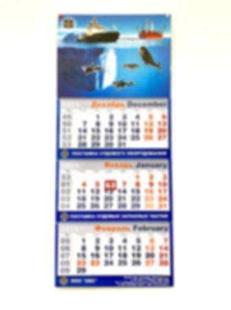 Календари макси