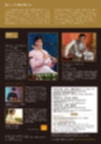 インドの竹笛、天空のしらべ チラシ(裏).jpg