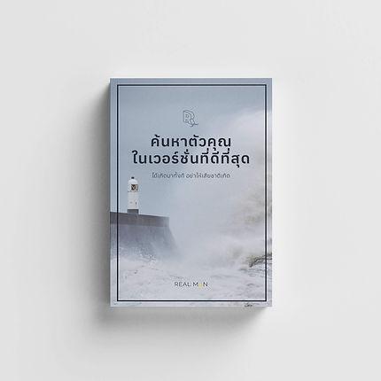 book-cover-1-2-1