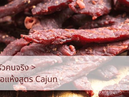 ครัวคนจริง > Cajun Beef Jerky (เนื้อแห้งสูตร Cajun)