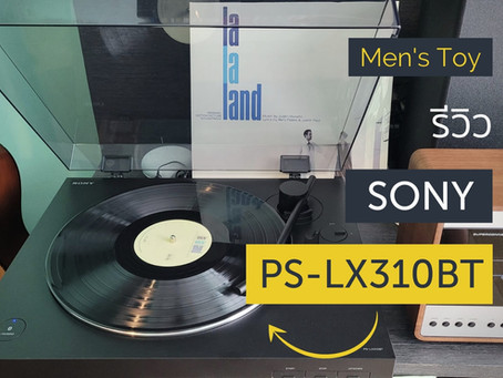 Men's Toy > รีวิวเครื่องเล่นแผ่นเสียง Sony รุ่น PS-LX310BT