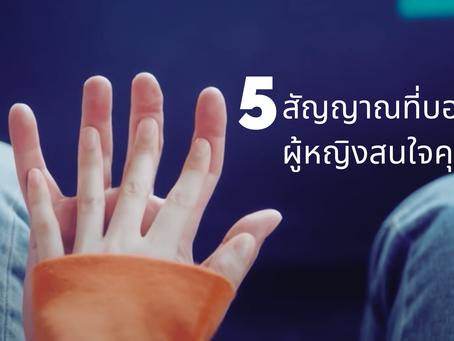 5 สัญญาณที่บอกว่าผู้หญิงสนใจคุณ