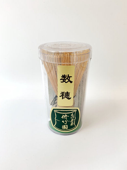 Chasen (Tea Whisk)。茶筅