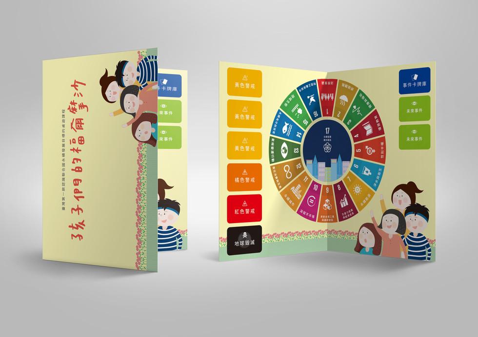 SDGs桌遊主圖板