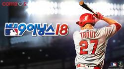 MLB 9이닝스 18