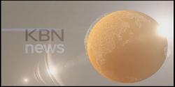 KBN뉴스