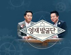 방송 / SBS - 영재발굴단