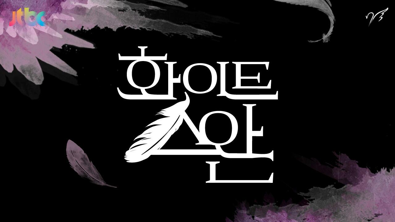 방송 / JTBC - 화이트스완