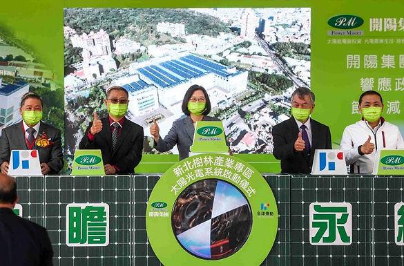 President Tsai reiterates government commitment to green energy development