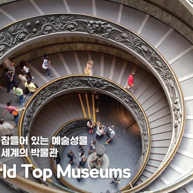 세계의 박물관