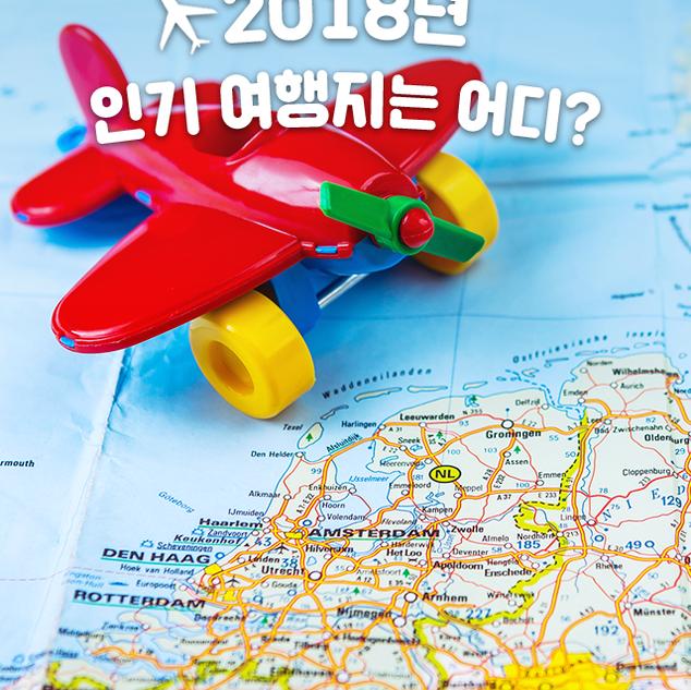 2018년 인기 여행지는 어디?