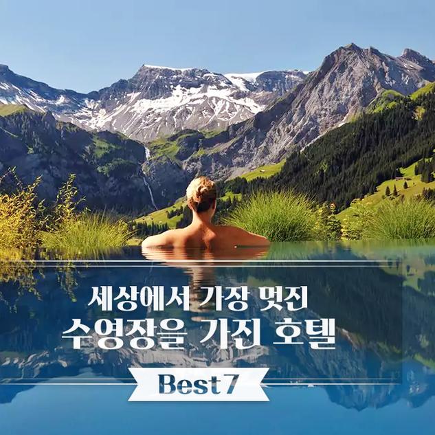 세상에서 가장 멋진 수영장을 가진 호텔