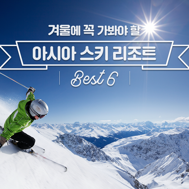 겨울에 꼭 가봐야 할 아시아 스키 리조트