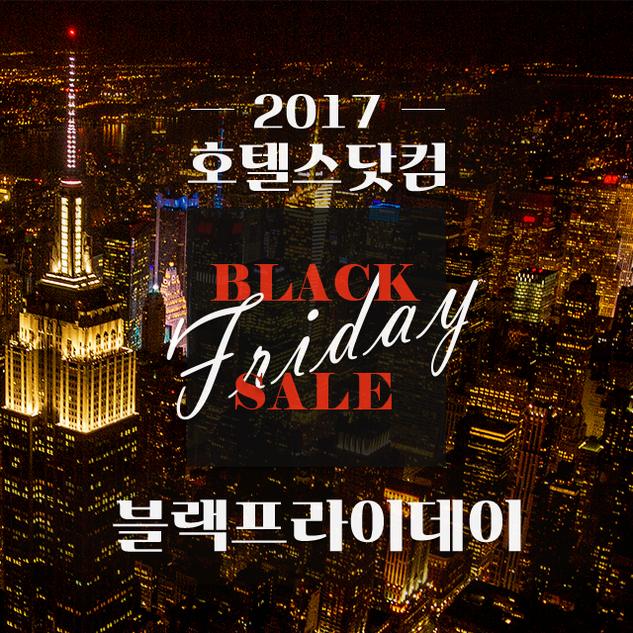 호텔스닷컴 블랙프라이데이 2017