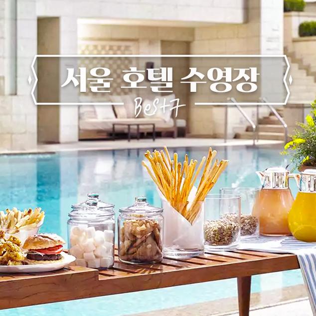 서울 호텔 수영장