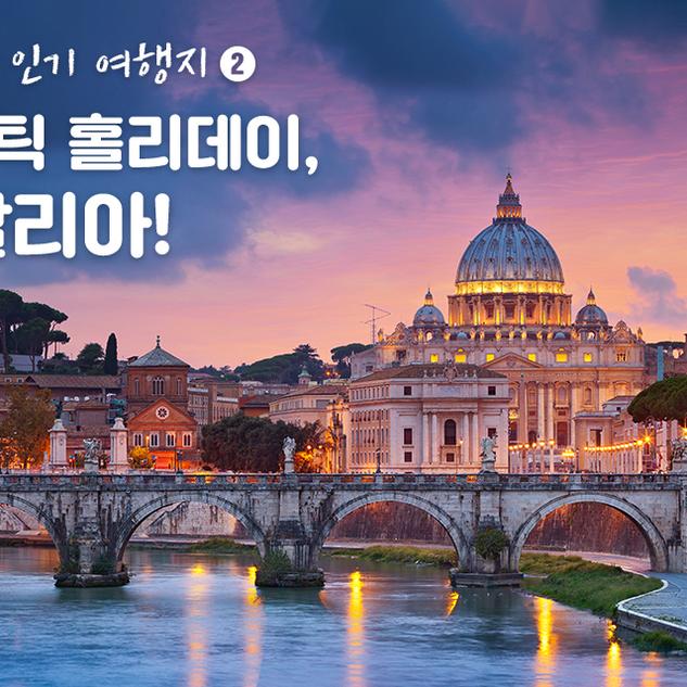 로맨틱 홀리데이, 이탈리아!
