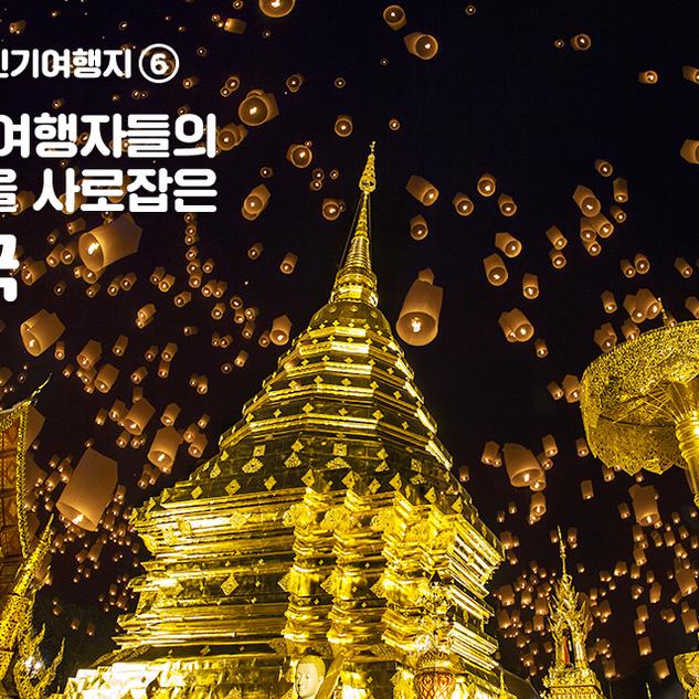 세계 여행자들을 사로잡은 태국