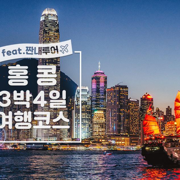 홍콩 3박4일 여행코스