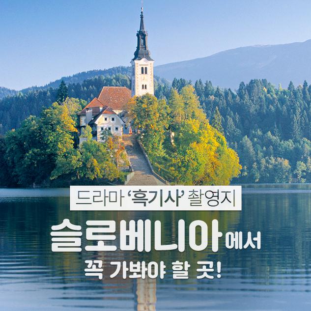 슬로베니아에서 꼭 가봐야 할 곳