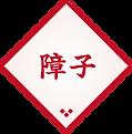 bt_item_shoji_on.png