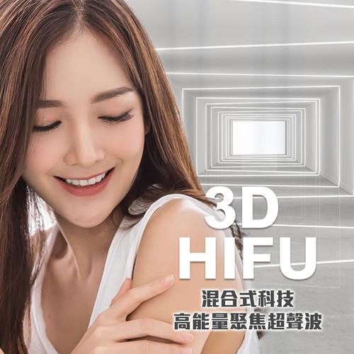 3D_hifu.jpg