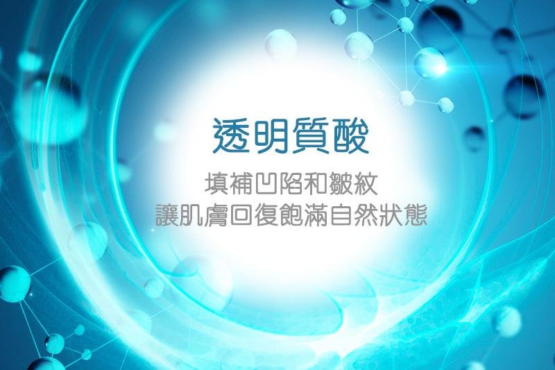 Leciel Medical-透明質酸