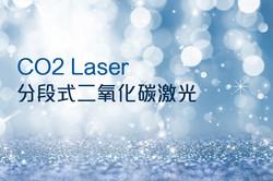 CO2 Laser 分段式二氧化碳激光