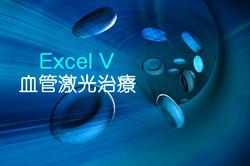血管激光-Excel V