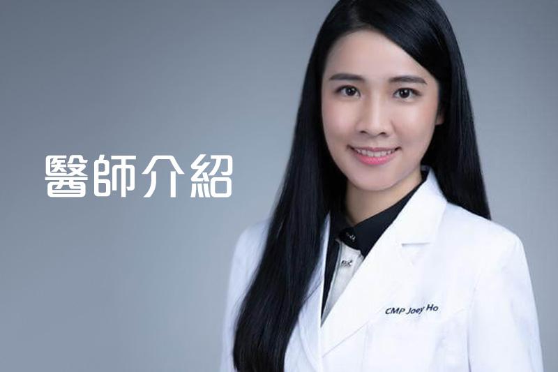 Leciel Medical 中醫師介紹