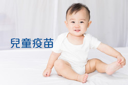 Leciel Medical 兒童疫苗