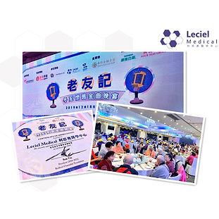 Leciel Medical-泓福慈善基金