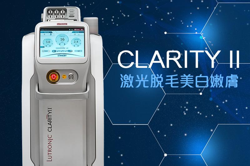CLARITY II 激光脫毛美白嫩膚