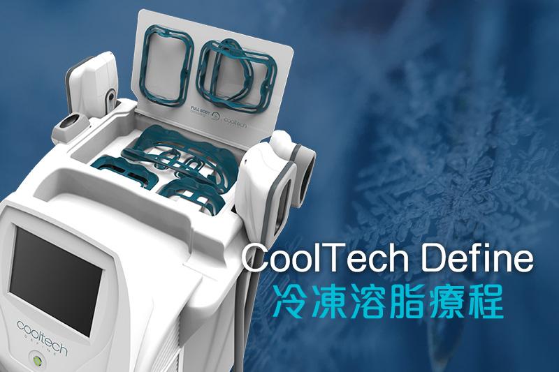CoolTech Define 冷凍溶脂療程