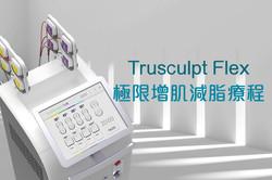 truSculpt Flex 極限增肌減脂療程