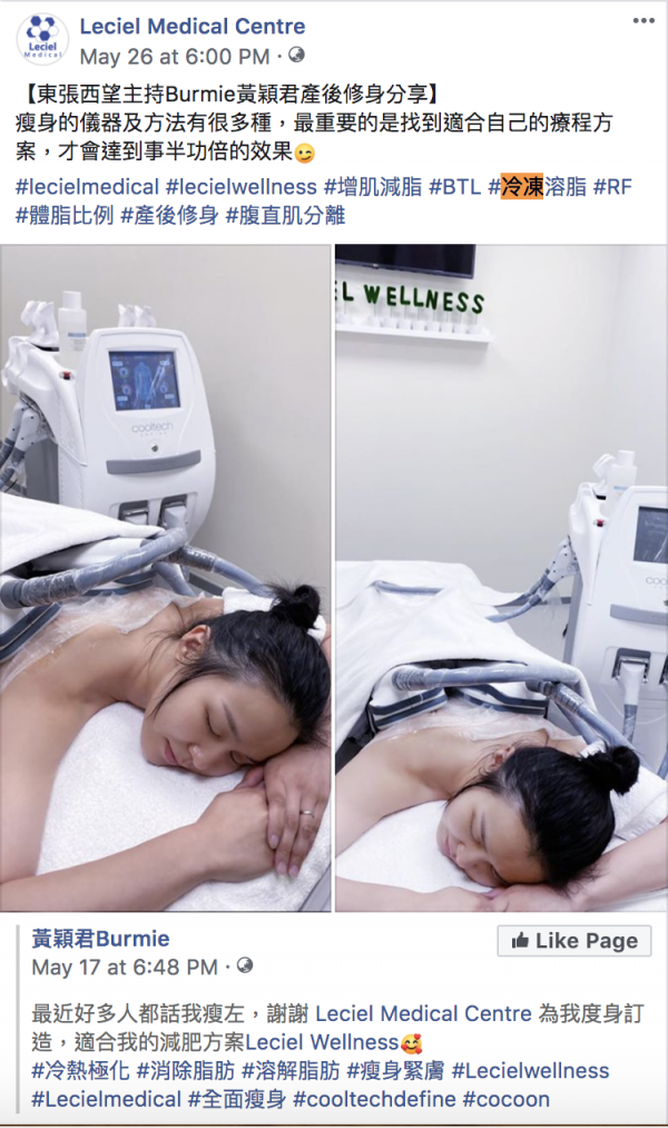 Leciel Medical-冷凍溶脂-cooltech-明星分享-黃穎君