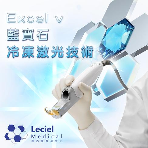 Leciel-玫瑰痤瘡-血管激光