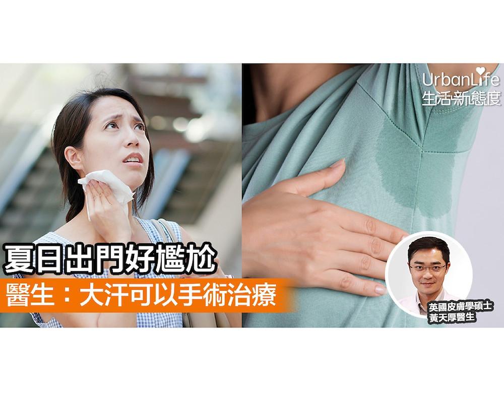 黃天厚-醫生-大汗-治療方法