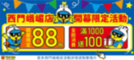 WEB-banner-開幕活動.jpg