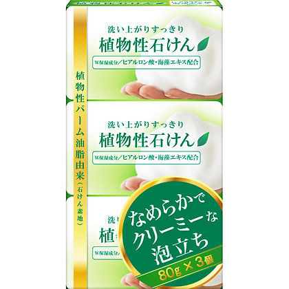 MK 植物性香皂 80g 3入