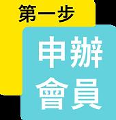01-申辦會員.png